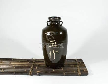 宋代-磁州窯双繫醬釉盤口瓶