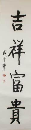 Wu Zhongqi 1907-2006 Chinese  Ink Calligraphy Roll