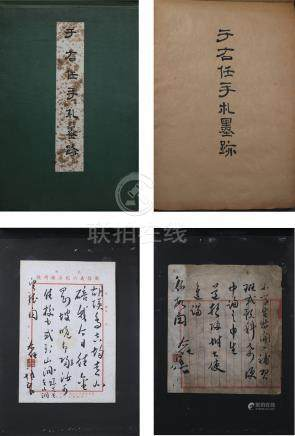 CHINESE CALLIGRAPHIC MANUSCRIPT  BY YU YOU REN 22 PAGES