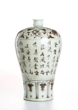 Under-Glaze Copper Red Calligraphic Meiping