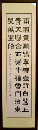 A CALLIGRAPHY OF POET, SIGNED KOU CHUN MING with frame