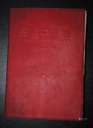 Selected Works of Mao Tse-tung(1-5)
