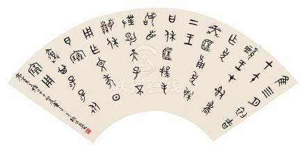 童大年(1874~1955) 1944年作 金文 镜心 水墨纸本