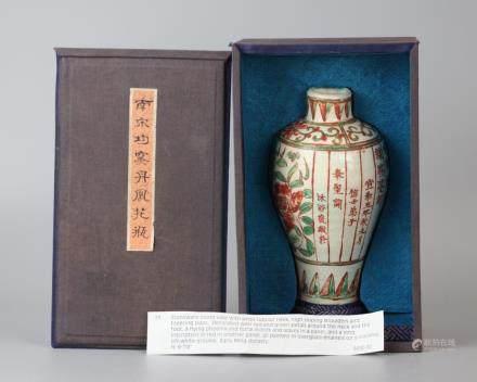 Chinese ceramic vase, Ming dynasty