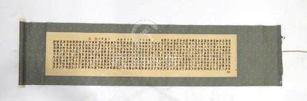 A silk scroll decorated with Chinese calligraphy