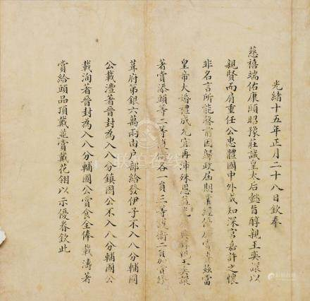PROMISSORY NOTE FROM DOWAGER EMPRESS CIXI