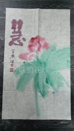 鐃宗頤 - 紅荷