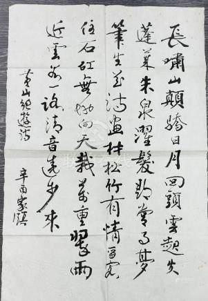 鄭家鎮 - 書法