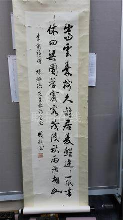 陳國禎 - 書法(李商隠詩)