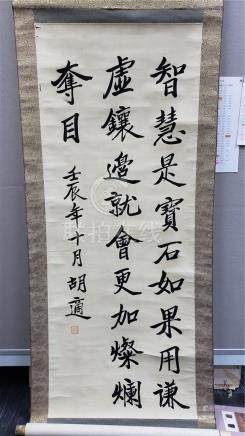 胡適  - 書法