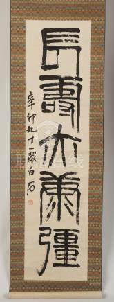 Pair of Chinese Calligraphy Attributed to Qi Baishi (Chinese, 1864-1954). Hanging scrolls. Image: