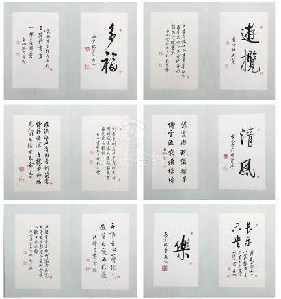 TWEEVLE PAGES OF CHINESE ALBUM CALLIGRAPHY