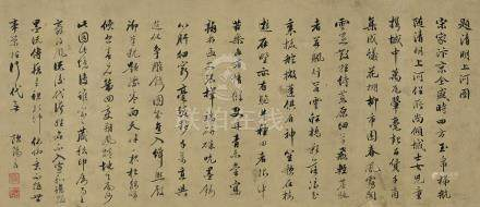 OUYANG XUAN (ATTRIBUTED TO, 1283-1357)