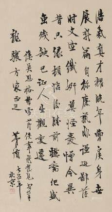 MAO DUN (1896-1981)