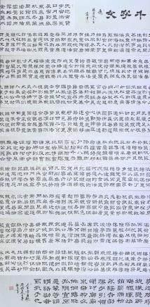 千字文長卷