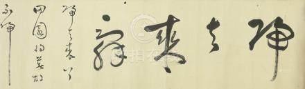 黃檗獨立書法 長卷