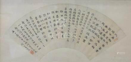 王傳鎰書法扇面 框