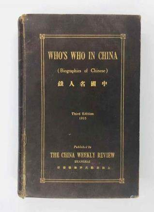 1925, Biography of Chinese, Published by Shanghai