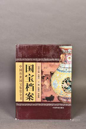 A VOLUME OF BOOK ON  NATIONAL TREASURE TILE