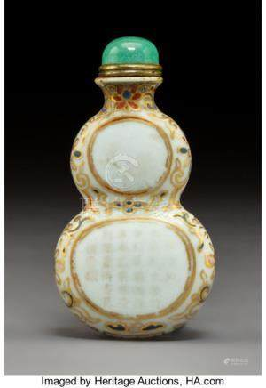 An Imperial Chinese Inscribed Double Gourd Parcel Gilt Porcelain Snuff Bottle, Qing Dynasty, Qi