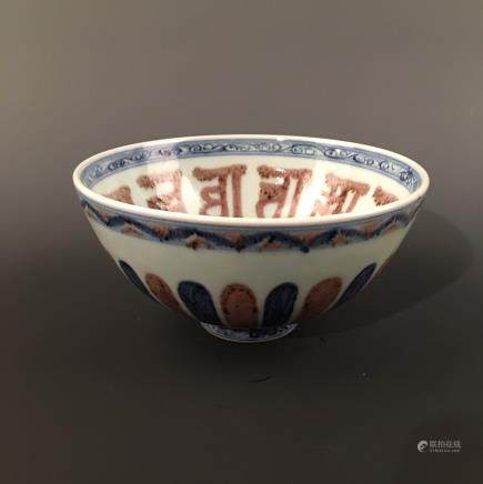 Chinese Blue-White Copper Red Bowl