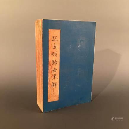 Chinese 'Gui Qu Lai' Album