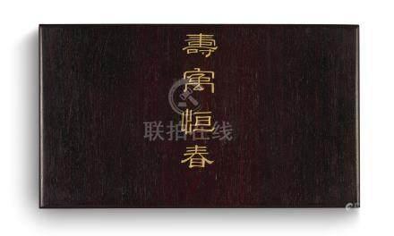 清十八世紀   佚名《壽寓恒春》冊設色紙本 廿六開冊