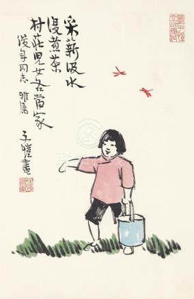豐子愷  村女汲水圖 設色紙本 鏡框