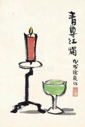 豐子愷  青尊紅燭 設色紙本 立軸 一九五八年作