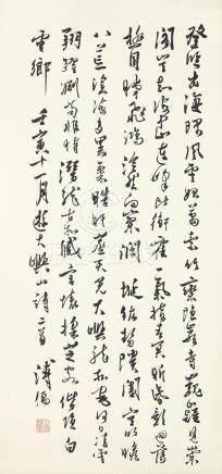 溥儒 行書〈遊大嶼山〉詩 水墨紙本 立軸 一九六二年作