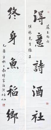 錢二南  楷書對聯