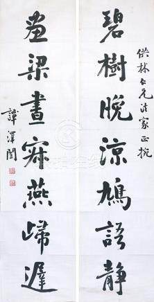 譚澤闓  行楷對聯