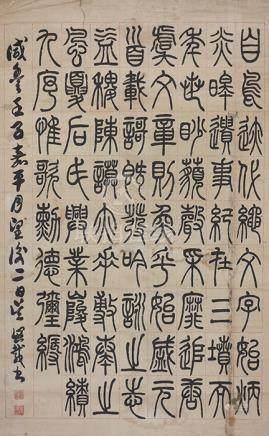 吳讓之  篆書