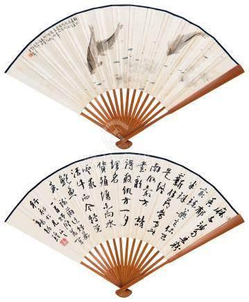 王伟 鱼乐图 行书 成扇 水墨、设色纸本