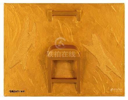 持田总章(b.1934) LOCATION 椅子 木 混合材料