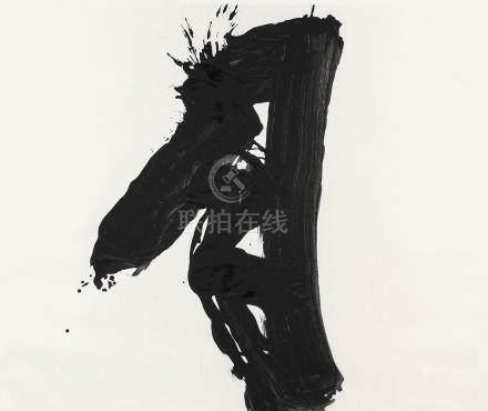 井上有一(1916~1985) 月 立轴 水墨纸本