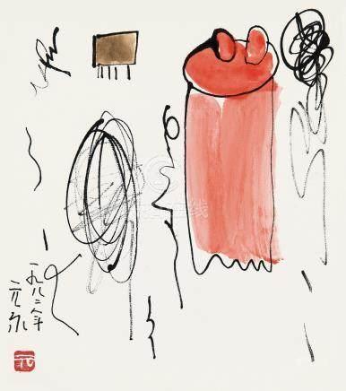 元永定正(1922~2011) 1982年作 作品•无题 色纸 水墨