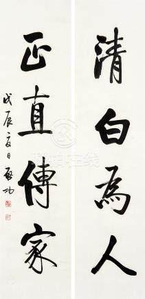 启功(1912~2005) 1988年作 行楷四言联 立轴 水墨纸本