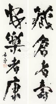 石鲁(1919~1982) 行书四言联 镜框 水墨纸本