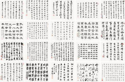 王福庵 书法册 册页 水墨纸本