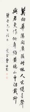 曹汝霖(1877~1966) 行书 镜心 水墨纸本