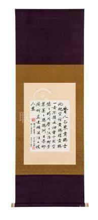 胡耀邦(1915~1989) 行书诗 立轴 水墨纸本
