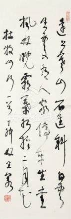 林散之(1898~1989) 1987年作 草书杜牧诗 镜心 水墨纸本