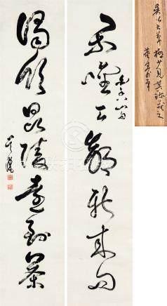 吴湖帆(1894~1968) 草书七言联 立轴 水墨纸本