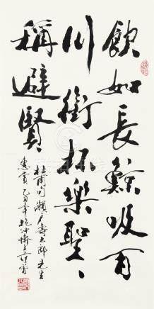 范曾(b.1938) 1985年作 杜甫诗 镜心 水墨纸本