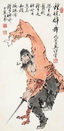 范曾(b.1938) 1986年作 钟馗醉舞 镜框 设色纸本
