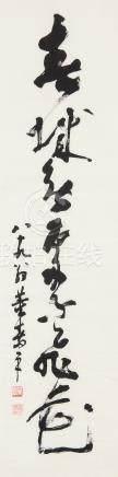 董寿平(1904~1997) 1993年作 行书 镜心 水墨纸本