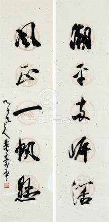 董寿平(1904~1997) 1994年作 行书五言联 镜心 水墨纸本