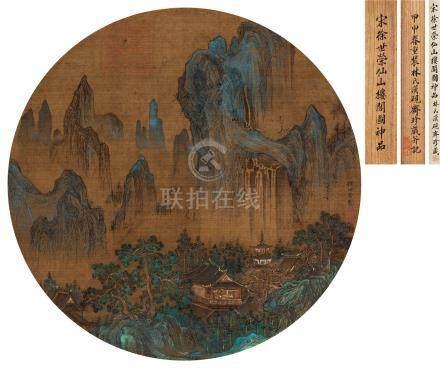 徐世荣(1912~1997) 仙山楼阁图 立轴 设色绢本