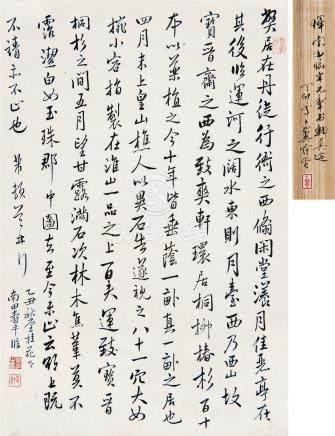 恽寿平(1633~1690) 1685年作 行书临米元章 立轴 水墨纸本